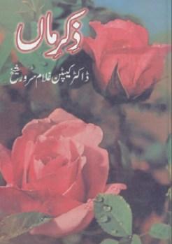 Zikr e Maan By Dr Ghulam Sarwar Sheikh Pdf