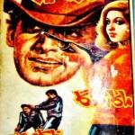 Maka Zonga Imran Series By Mazhar Kaleem Pdf