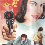Gang War Imran Series By Zaheer Ahmed Pdf