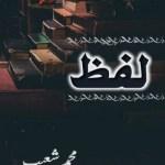 Lafz Novel Urdu By Muhammad Shoaib Pdf