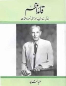 Quaid e Azam Urdu By Zia Shahid Pdf Download