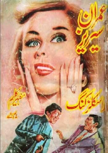 Rascals King Imran Series By Mazhar Kaleem Pdf