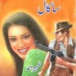 Sakaal Imran Series By Zaheer Ahmed Pdf