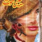 Yaqeeni Moat Imran Series By Mazhar Kaleem Pdf