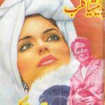 Pakasia Club Imran Series By Mazhar Kaleem Pdf