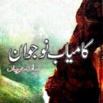 Kamyab Nojawan Urdu By Syed Irfan Ahmed Pdf