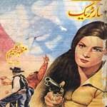 Star Track Imran Series By Mazhar Kaleem Pdf