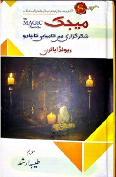 The Magic Urdu By Rhonda Byrne Pdf Free