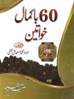 60 Bakamal Khawateen By Maulana Ishaq Bhatti Pdf