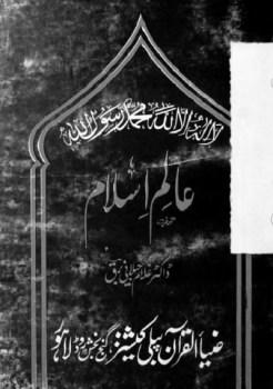Alam e Islam Urdu By Ghulam Jilani Barq Pdf