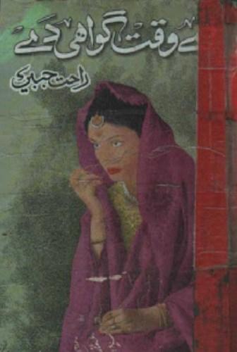 Ay Waqt Gawahi De Novel By Rahat Jabeen Pdf