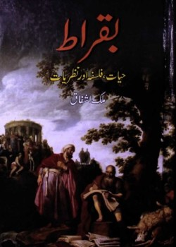 Buqrat Urdu Biography By Malik Ashfaq Pdf