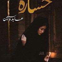 Khasara Novel Urdu By Abida Sabeen Pdf Download