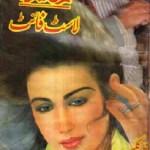 Last Fight Imran Series By Mazhar Kaleem MA Pdf
