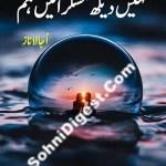 Tumhein Dekh Muskrain Hum By Ujala Naz Pdf