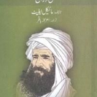 Ibne Battuta Ke Mulk Urdu By Aizaz Baqir Pdf