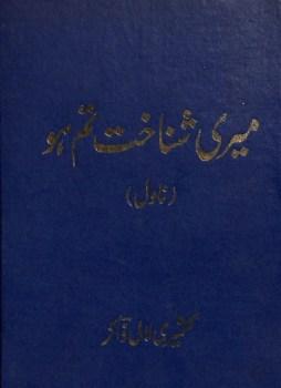Meri Shanakhat Tum Ho By Kashmiri Lal Zakir Pdf