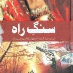 Sang e Rah Novel By MA Rahat Pdf Download