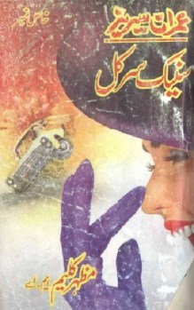 Snake Circle Imran Series By Mazhar Kaleem Pdf