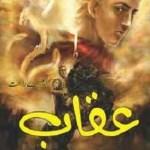 Uqaab Novel By MA Rahat Pdf Download