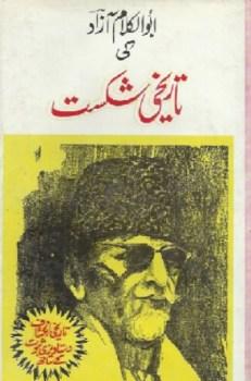 Abul Kalam Azad Ki Tareekhi Shikast By Jalaluddin Qadri Pdf