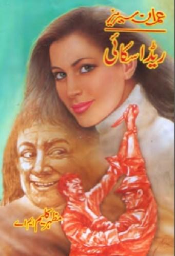 Red Sky Imran Series By Mazhar Kaleem MA Pdf