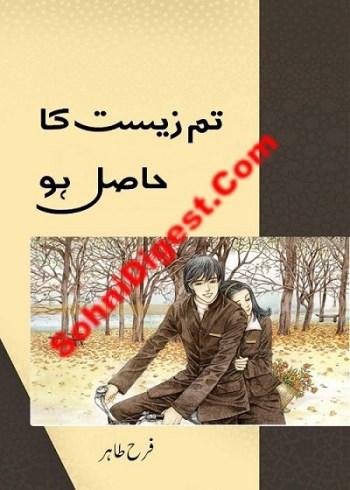 Tum Zeest Ka Hasil Ho Novel By Farah Tahir Pdf
