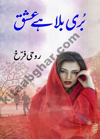 Buri Bala Hai Ishq Novel By Roohi Farrukh Pdf