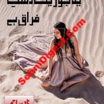 Yeh Jo Reg Dasht e Firaq Hai By Nadia Ahmad Pdf