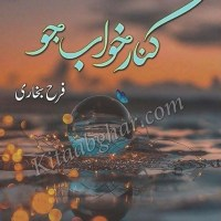 Kinar Khawab Jo Novel By Farah Bukhari Pdf