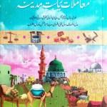 Mamlat Riyasat e Madina By Qayyum Nizami Pdf