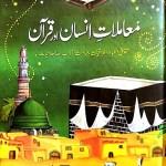 Mamlat e Insan Aur Quran By Qayyum Nizami Pdf