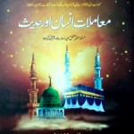 Mamlat e Insan Wa Hadith By Qayyum Nizami Pdf