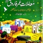 Mamlat e Umar Farooq By Qayyum Nizami Pdf