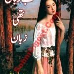Bay Zuban Thi Zuban Novel By Rowaha Noor Fatima Pdf