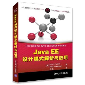 Professional Java EE Design Patterns Chinese
