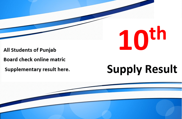 Matric Supplementary Result 2020 check online