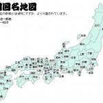 日本史 旧国名の覚え方ってコツはある?