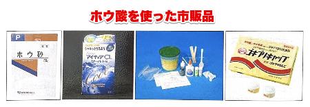 ホウ酸を使った市販の薬品等の画像