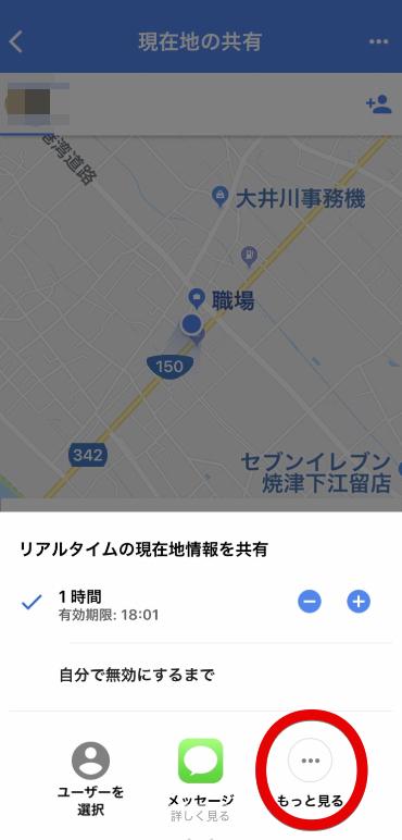 自分の現在地をグーグルマップで送信する方法手順4