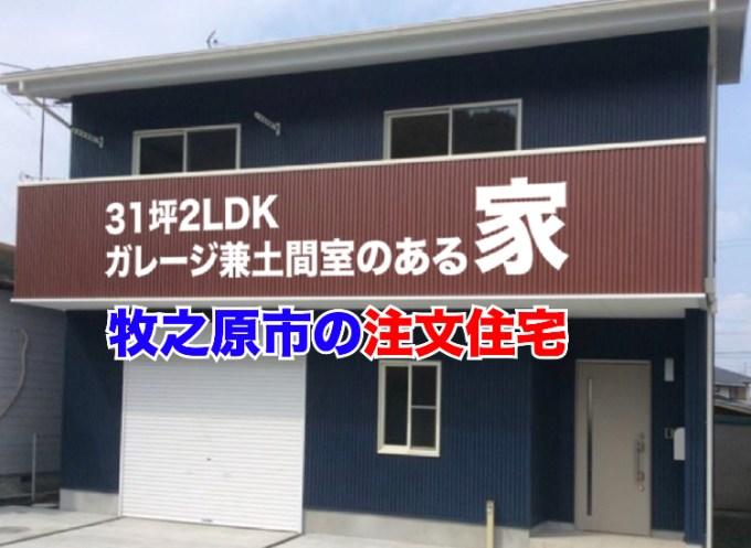 maknohara-31tsubo-2ldk-doma-garage