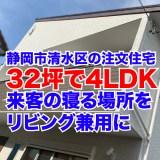 静岡市清水区の32坪4LDKの家の外観画像