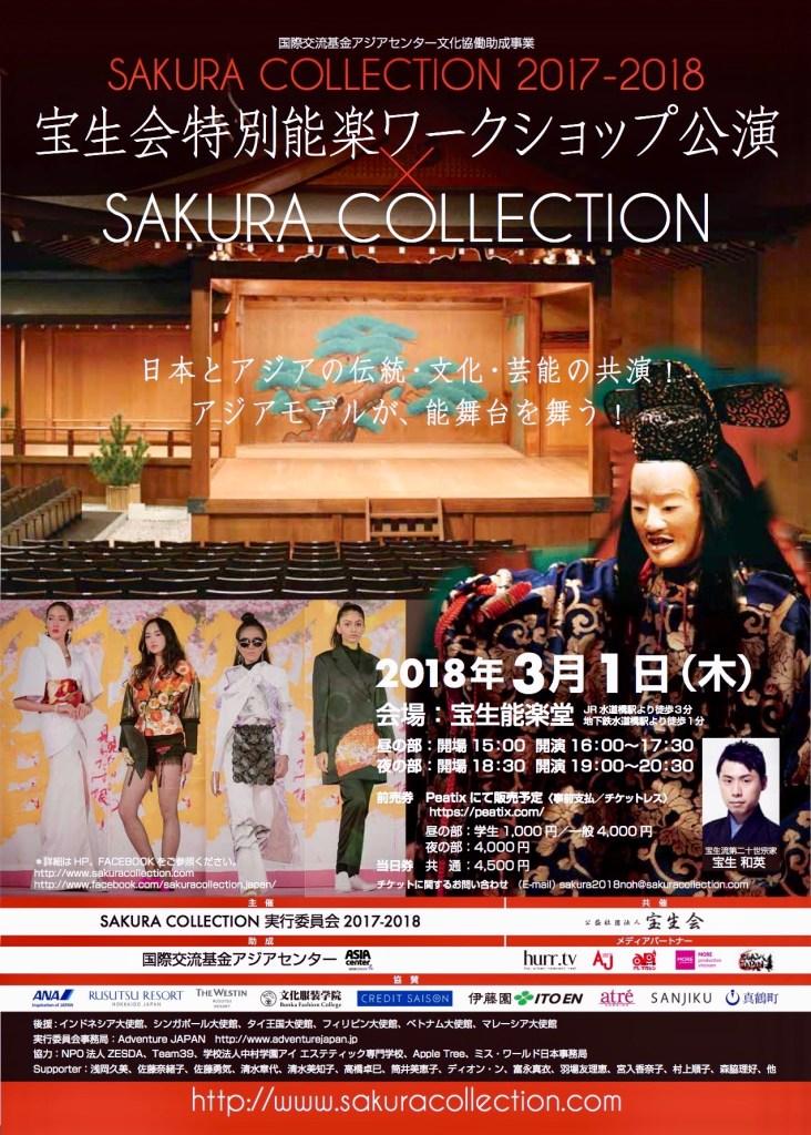 sakuracollectionさくらコレクション