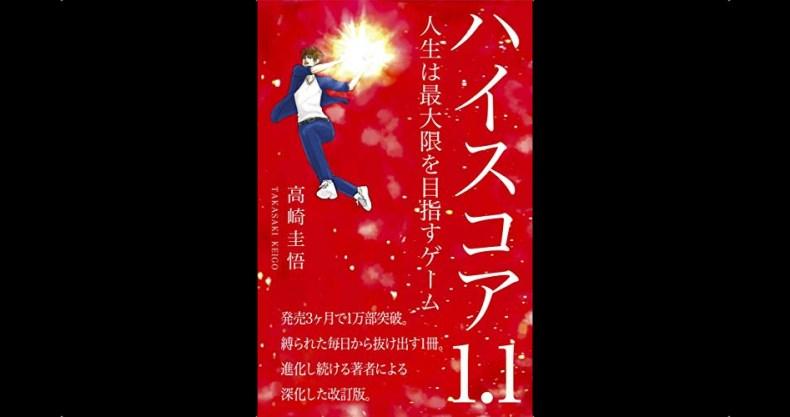 ハイスコア1.1 改訂版 人生は最大限を目指すゲーム 本 書籍 高崎圭悟たかさきけいご 銀河書籍