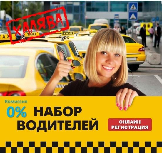 сервис заказа такси