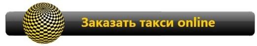Заказать такси онлайн