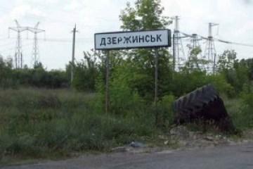 dzerzhinsk-22