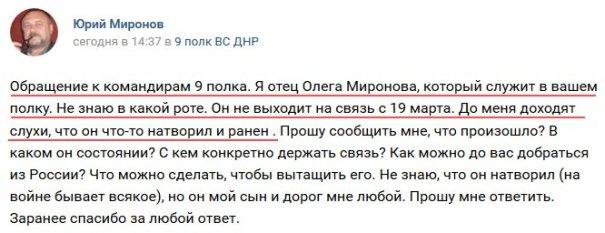 Близь Мариуполя пропал российский наемник из 9-го полка «ДНР», урожениц Енакиево, фото-2