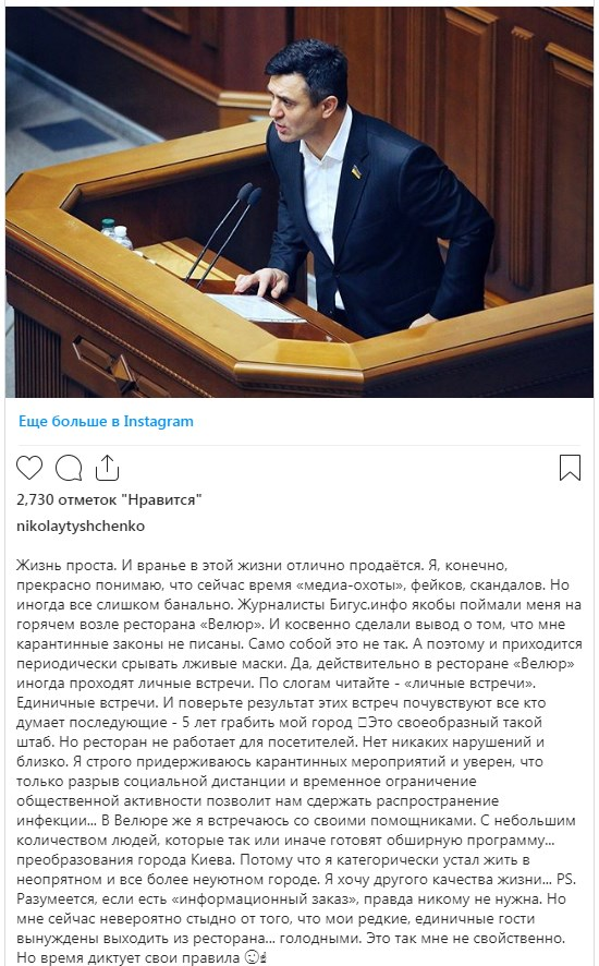 Нардеп Тищенко пояснив, чому відкритий його ресторан