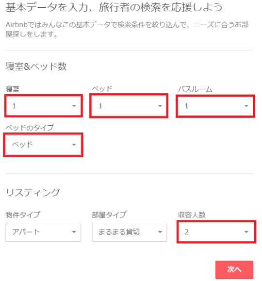 airbnb登録
